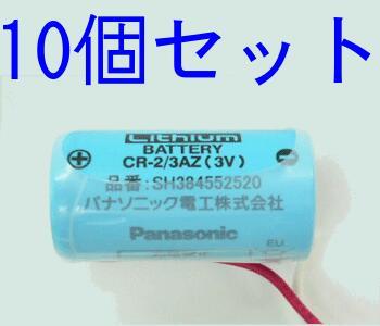 追跡付きで安心 土日も出荷 追跡付メール便送料無料 10個セット NEW売り切れる前に☆ パナソニック 住宅用火災報知器 ブランド買うならブランドオフ SH384552520 Panasonic 交換用リチウム電池