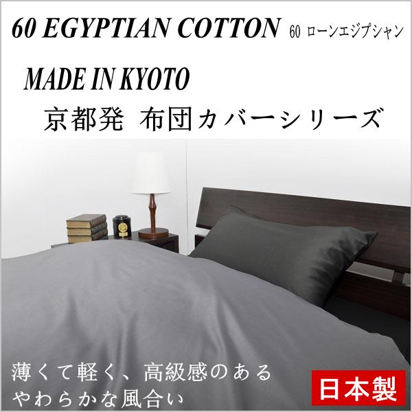 Futon cover (60 Egyptian cotton) 60 EGYPTIAN COTTON 60 loan nine colors available from Kyoto made in Japan! Box sheet single cotton 100 fashion bedcover bed sheet single Egyptian cotton sheet