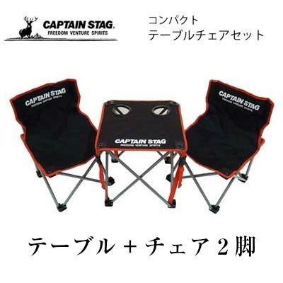 キャプテンスタッグ キャンプ テーブルチェア セット セット 2脚 カップホルダー キャンプ コンパクトイス 2脚, オオツキシ:c1048a50 --- vidaperpetua.com.br