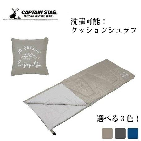 キャプテンスタッグ 洗える 寝袋クッション シュラフ 封筒型 中綿レジャー カーキ グレー ネイビー