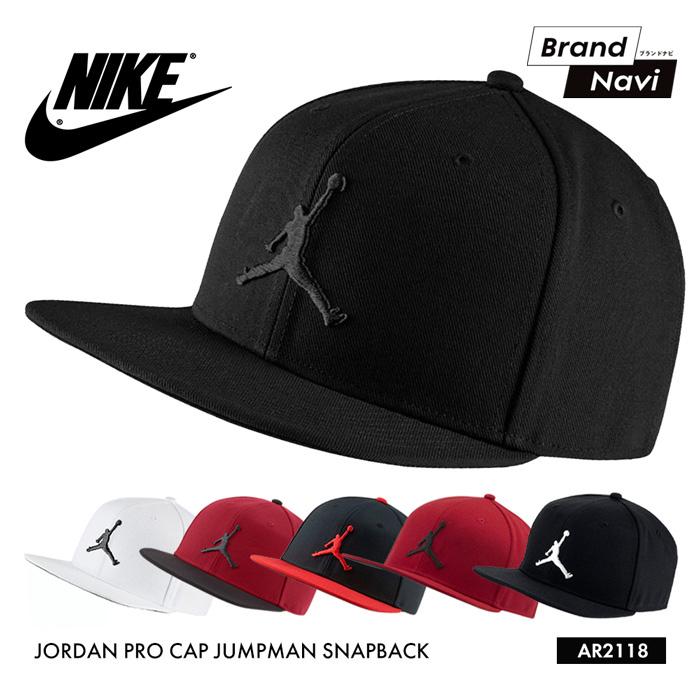 ナイキ ジョーダン 帽子 キャップ 永遠の定番 NIKE JORDAN PRO JUMPMAN AR2118 ベースボールキャップ お洒落 スナップバック ジャンプマン SNAPBACK プロ アジャスタブルキャップ