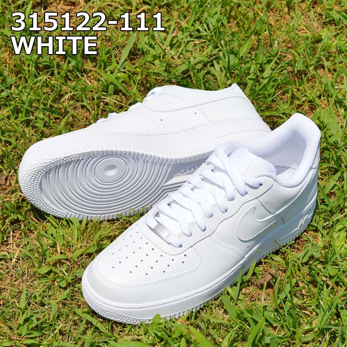 ナイキエアフォース1NIKEAIRFORCE1/ナイキスニーカーメンズ/白黒ホワイトブラック靴シューズ/送料無料315122-111・315122-001