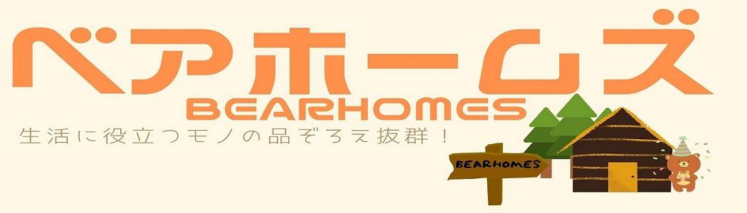 ベアホームズ:OA機器、スマホグッズを中心に生活に便利な品々を取り扱うショップです。