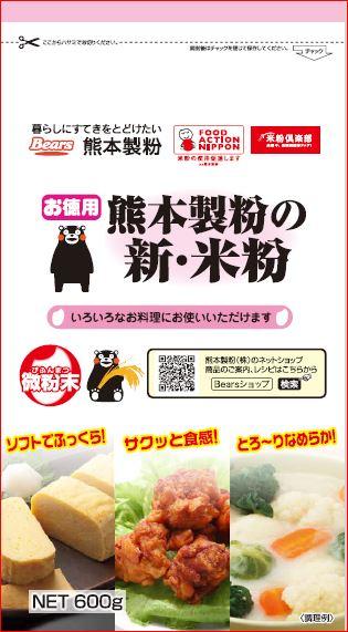 米粉をお手軽に いろいろな料理にお使いいただけます 熊本県産米を使用 家庭用 米粉 九州産 返品交換不可 最安値挑戦 熊本製粉の新 お徳用 米粉600g熊本県産