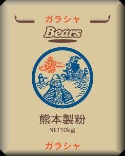 【高級菓子用粉】ガラシャ 10kg