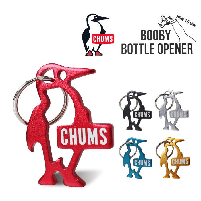 期間限定ポイント5倍 ゆうパケット4点まで発送可能 注目ブランド チャムス ブービー オンラインショップ ボトルオープナー CHUMS BOOBY BOTTLE OPENER CH62-1193 キーホルダー アウトドア 栓抜き メンズ レディース