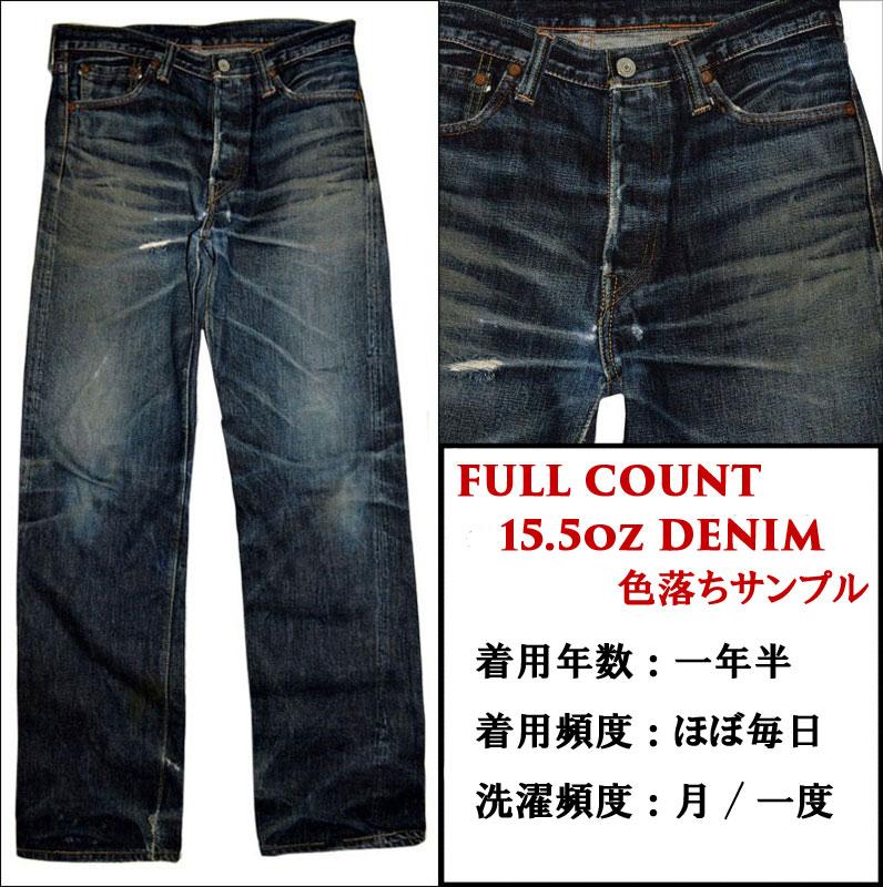 "FULLCOUNT full count FULL COUNT ""1108 XX"" STRAIGHT LEGS HEAVY OZ"
