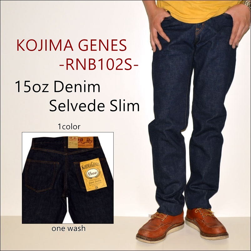 """KOJIMA GENES """"RNB-102S"""" """"RNB102S"""" 15oz cell bitch slim straight [tight straight] [Vee ounce] [vintage system discoloration]"""