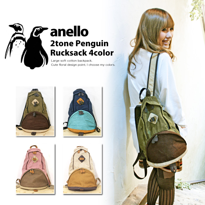 Day pack ♪ Lady's size of all anello 2 tone penguin rucksack four-colored AU-22921 Kaai いぺんぎんみたいな form