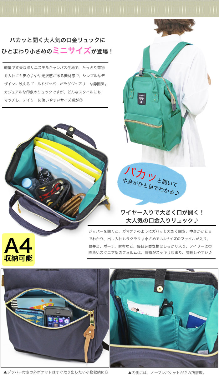 anellyo Anello MINI caps with mini backpack with handle mothersluc anellyo backpack lightweight school AT-B0197B