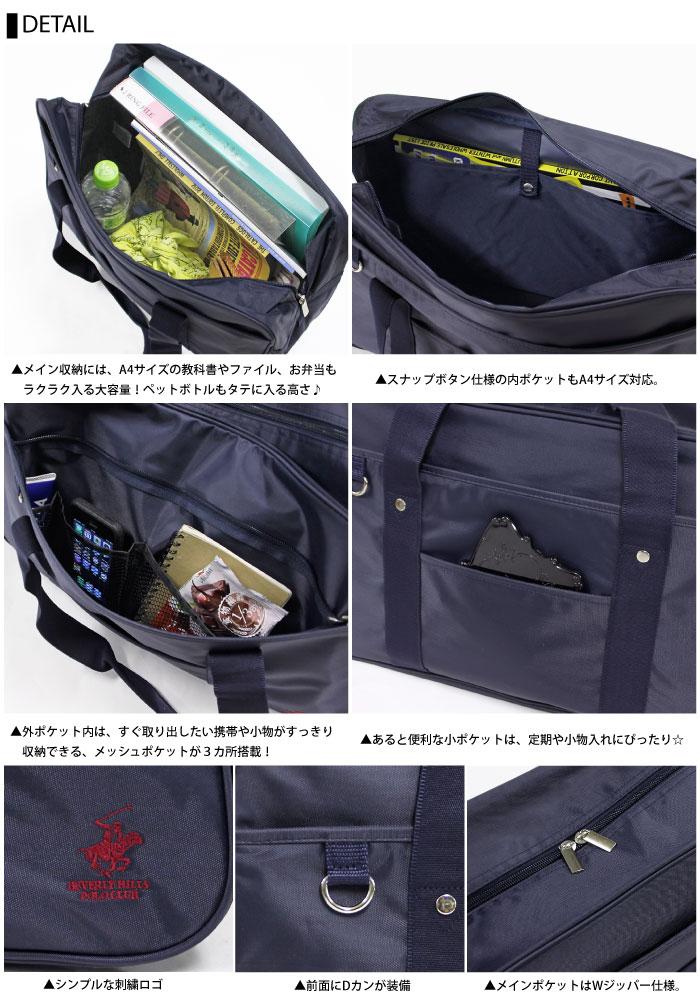 BEVERLY HILLS POLO CLUB nylon school bags 85B705 Beverly Hills Polo Club BHPC shoulder bag student bag scuba school bag men A4$ nv