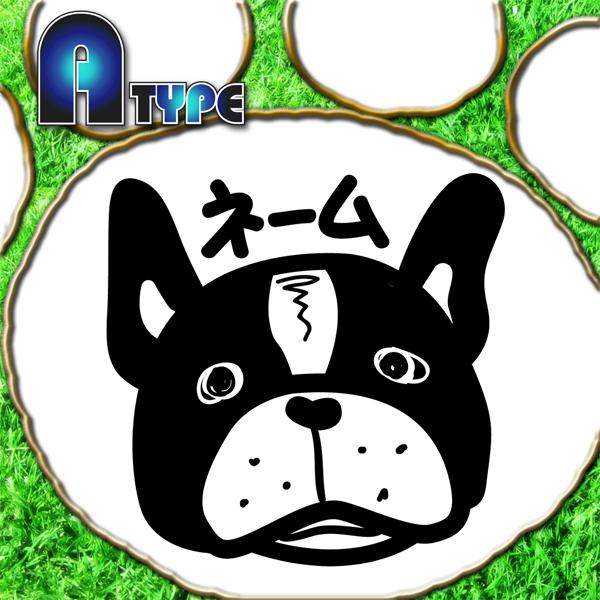 待望 ネーム自由フレブルハンコ 代引不可商品 フレンチブルドッグオリジナルスタンプ愛犬のお名前を入れて制作するはんこフレブル 激安格安割引情報満載 パイドサイズ20mm犬 雑貨