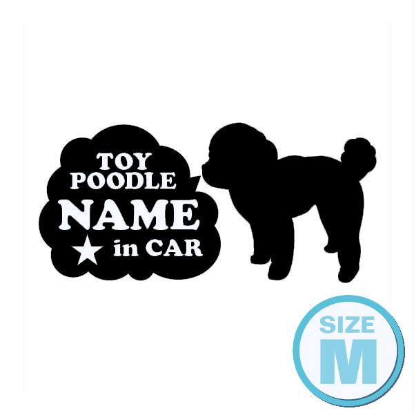 愛犬のネーム入り DM便発送 引き出物 可 トイプードル車用カッティングステッカーMサイズ プレゼントにも最適 名入れができるドッグ 雑貨 犬 シール 定価