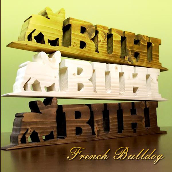 フレンチブルドッグ 木製 インテリア オブジェ フレブルのシルエットとBUHIの文字が入った手作りの置物 国産品 年間定番 ウェルカム 玄関犬 ウッド 雑貨 動物