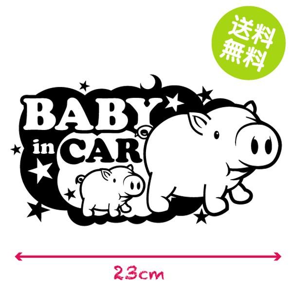 車用ステッカー DM便送料無料 かわいいブタさんのベビーインカー ステッカーBaby in シール 車 予約 カッティングステッカー赤ちゃんが乗ってます動物 Aタイプ car 引出物