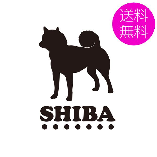 スマートレター送料無料 サービス品 柴犬カッティングステッカー車 カーステッカードッグ 日本メーカー新品 シール 雑貨 いつでも送料無料 犬