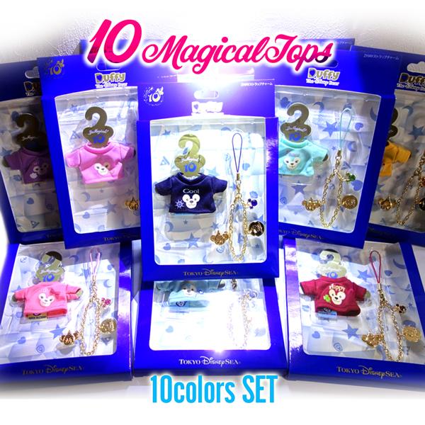 全10色セット10マジカルトップスTシャツ2WAYストラップチャームディズニーシー限定 TDS ディズニーベアダッフィー・シェリーメイおすわりストラップ用コスチューム10P21May14
