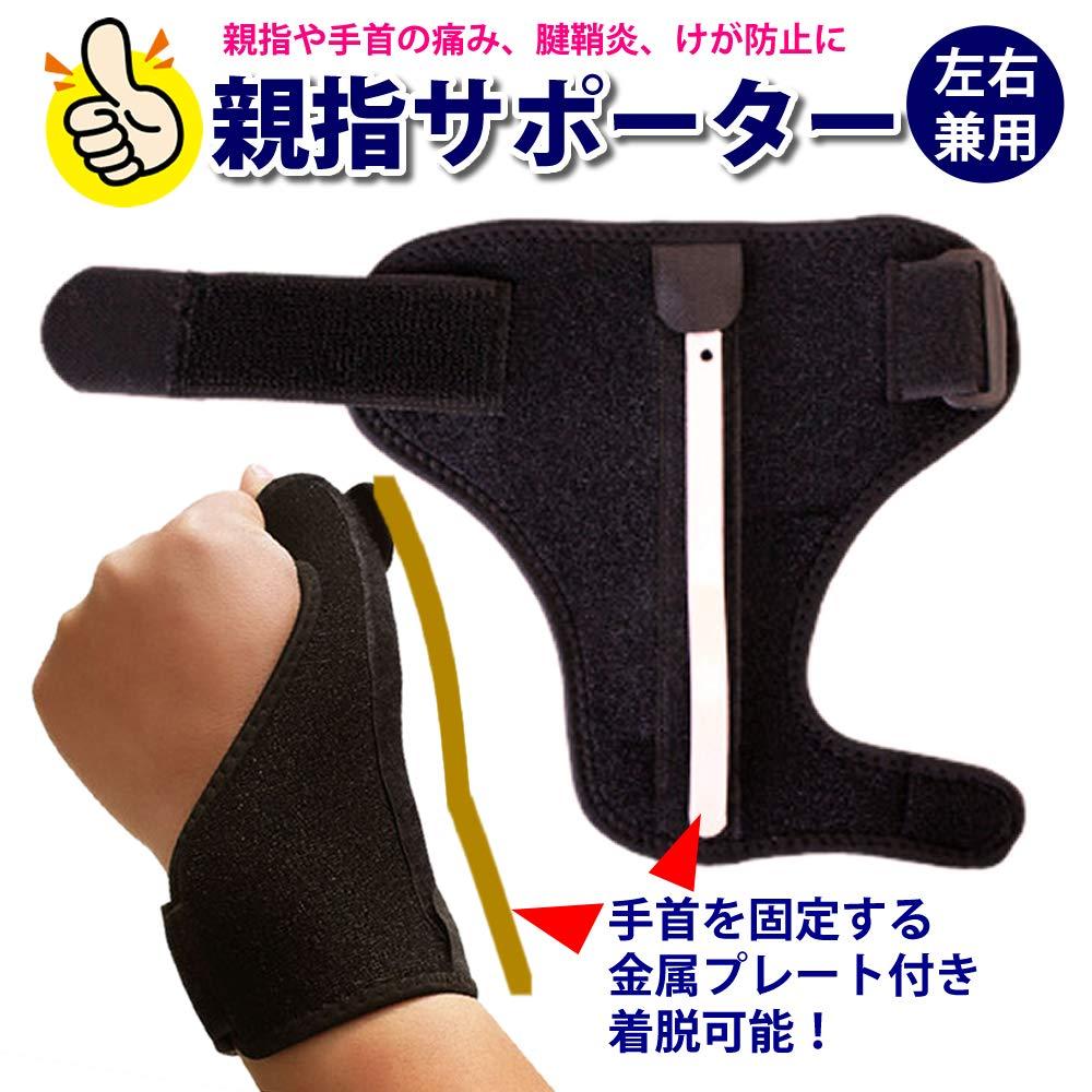 装着することで親指から手首の痛みをやわらげ また痛みを予防することもできます 親指サポーター 手首サポーター 腱鞘炎 固定 保護 セール 新商品 手首固定 左手 突き指 右手