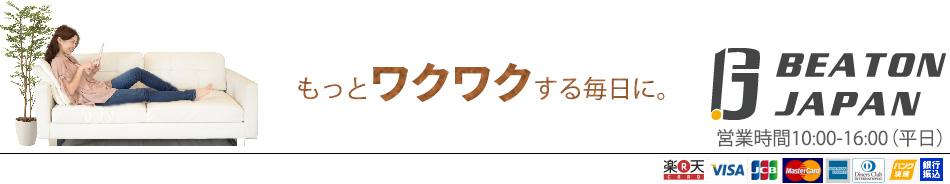 BEATON JAPAN楽天市場店:BEATON-JAPAN