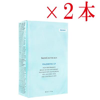 【割引クーポン配布中!】【海外直送:日時指定不可】フロレチンCF30ml 2本(スキンシューティカルズ)Skinceuticals 美容液