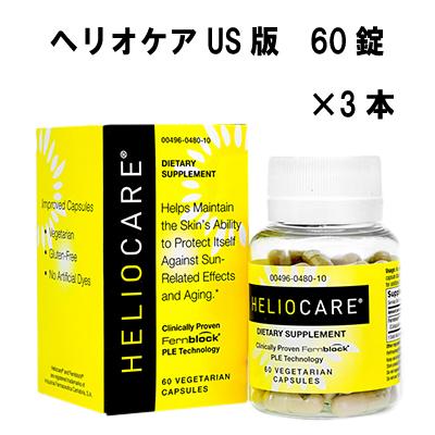 【海外直送:日時指定不可】ヘリオケア (アメリカ版) 60錠 3本 HelioCareAntioxidantFormula≪US市場向け商品≫:国際郵便書留発送
