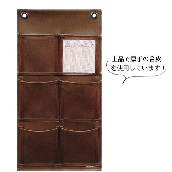 ウォールポケットマチ with post card 6 p leather / mesh fs3gm