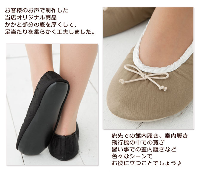 Ballet shoes type Ribbon mobile slippers admission ビューピィ ★ original nonstandard-size mail shipping! fs3gm