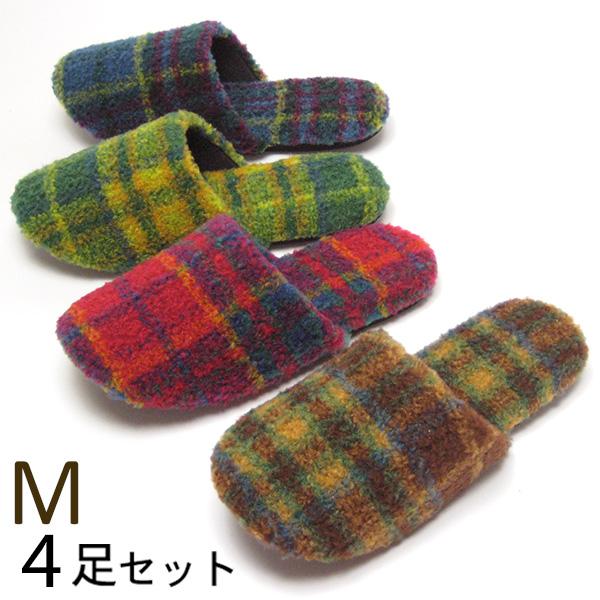 クリンプボア タータン ソフトスリッパ Mサイズ 4足セット 洗える おしゃれ もこもこ色選べます