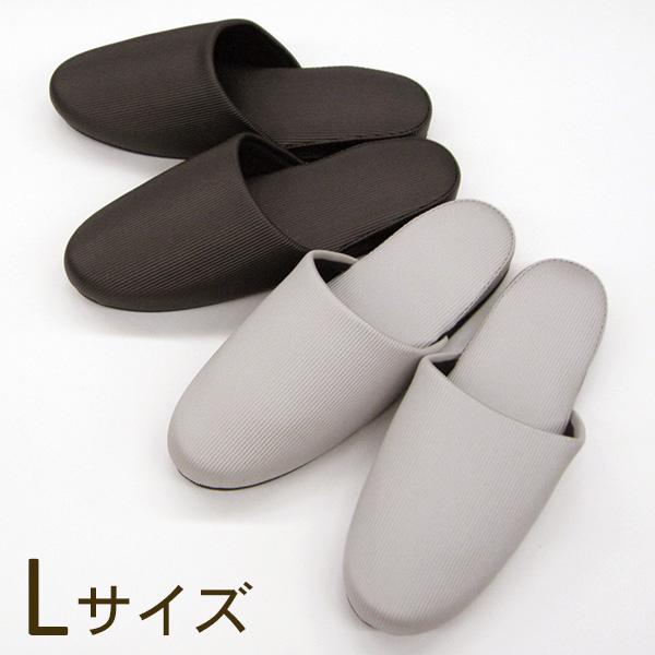 耐久性のあるビニール製 おしゃれなモノトーン 送料無料新品 紳士サイズ 業界No.1 国産 スリッパ Lサイズ 日本製 メンズ 拭ける レユール