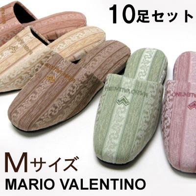 MARIO VALENTINO ミューザ スリッパ 来客用 Mサイズ10足セットマリオバレンティノ ブランド スリッパ