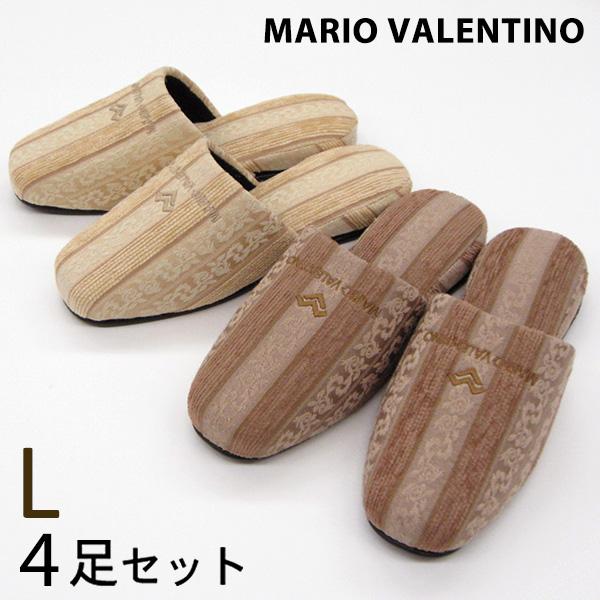MARIO VALENTINO ミューザ スリッパ Lサイズ4足セットメンスサイズ 紳士用スリッパ 色選べます。マリオバレンティノ・マリオバレンチノ