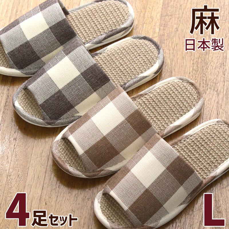 ブロックチェック柄 スリッパ Lサイズ 4足セット足裏シャリシャリ麻仕様 日本製色選べます
