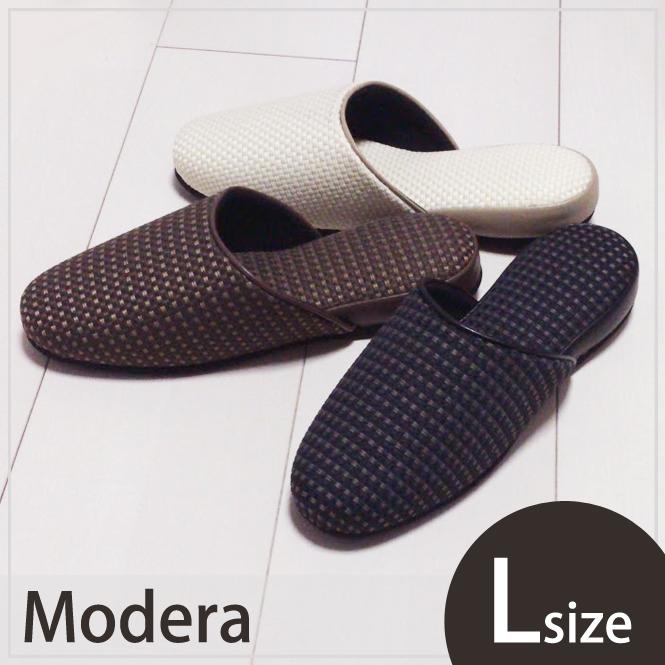 洗練された大人のインテリア スリッパ スリッパモダン織り柄 本物 Modera slippers 洗えるスリッパ Lサイズ 年中無休