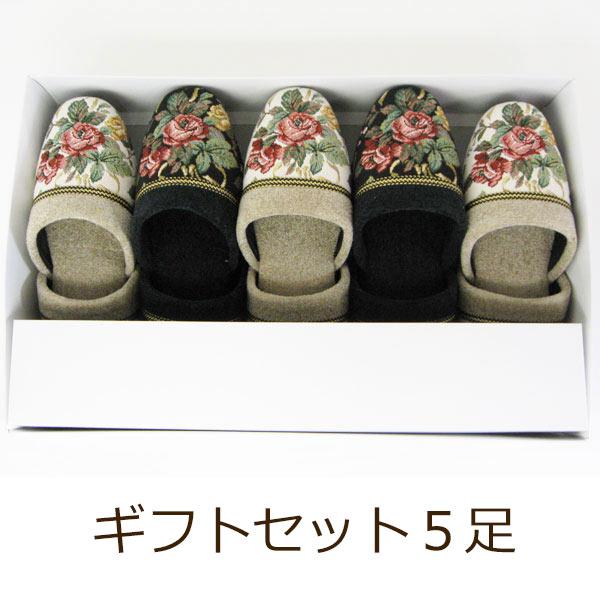 ゴブラン織りスリッパ モールタイプ ギフト箱入り5足セット色選べます。 日本製 楽ギフ_包装選択 楽ギフ_のし宛書 楽ギフ_メッセ入力