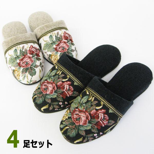 ゴブラン織りスリッパ モールタイプ4足セット 色選べます。 日本製