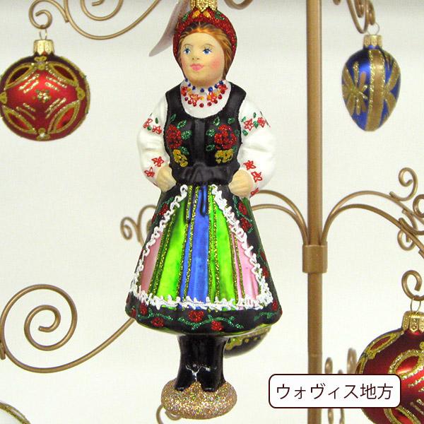 クリスマス ガラスのオーナメント ポーランド民族衣装ウォヴィス地方 女の子クリスマス飾り