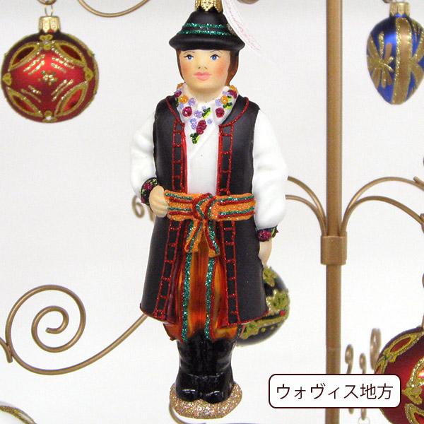 クリスマス ガラスのオーナメント ポーランド民族衣装ウォヴィス地方 男の子クリスマス飾り