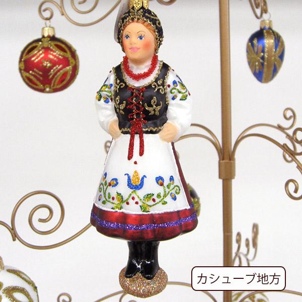 クリスマス ガラスのオーナメント ポーランド民族衣装カシューブ地方 女の子クリスマス飾り