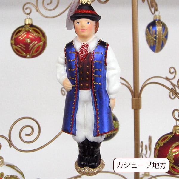 クリスマス ガラスのオーナメント ポーランド民族衣装カシューブ地方 男の子クリスマス飾り