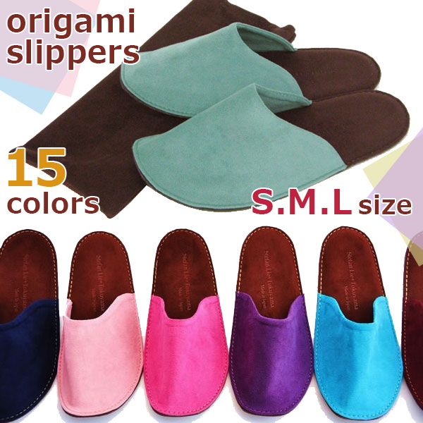 ルームシューズ origami slippers おりがみスリッパ専用ケース付き 携帯スリッパ 携帯洗える ウォッシャブル 日本製