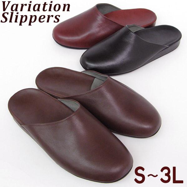 Variation Slipper バリエーション スリッパ本革スリッパ 履き心地の良いコンフォートタイプ 5サイズ展開 送料無料 日本製ギフト プレゼント