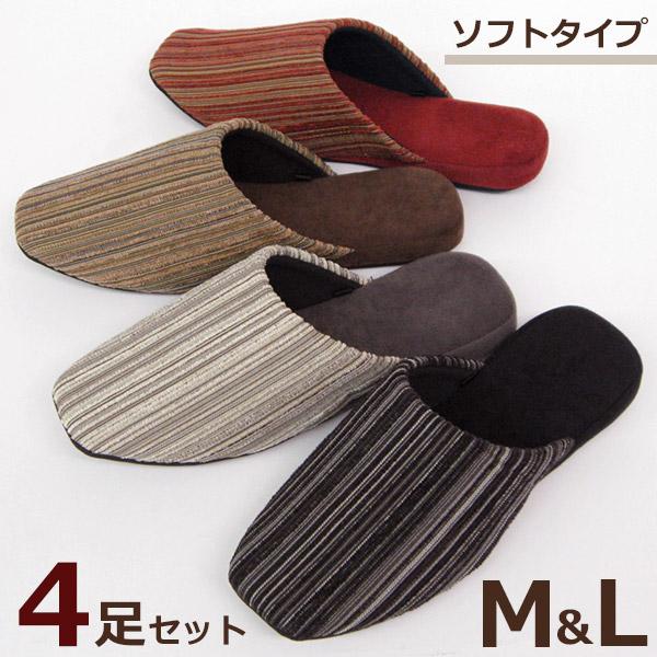 スクエア ソフト スリッパ モール素材 M&Lサイズ4足セット 色・サイズ 選べます レディースサイズ & メンズサイズ