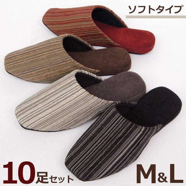 スクエア ソフト スリッパ モール素材 M&Lサイズ10足セット 色・サイズ 選べます!送料無料レディースサイズ & メンズサイズ