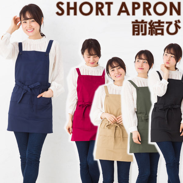 6ef5f2d5d7f Simple design and easy to use short-length front tie apron. Material is 80%  polyester 20% cotton twill