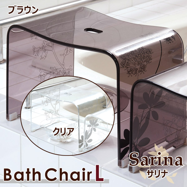 Sarina サリナ 2 bathroom chair L bus goods bath items bath chair chair  bathroom bath acrylic gift present