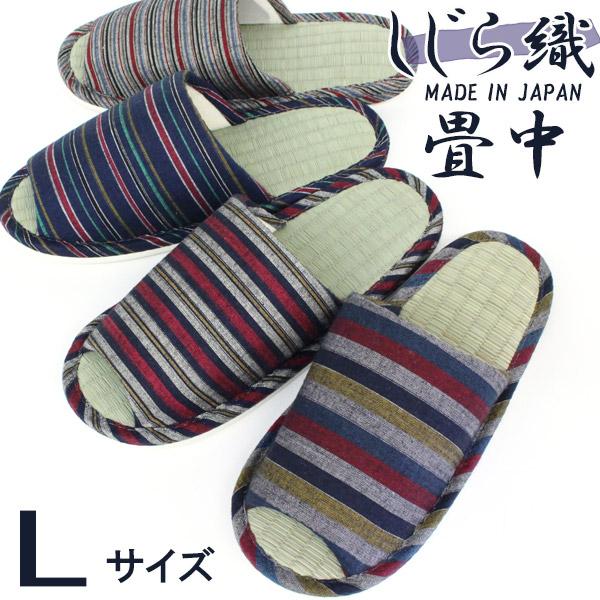 心落ち着くしじら織りボーダー 素足にさっぱりうれしい履き心地の畳 賜物 い草スリッパ 国産 しじら織ボーダー たたみスリッパ 日本製 前開き 公式 タタミ メンズ い草 Lサイズ