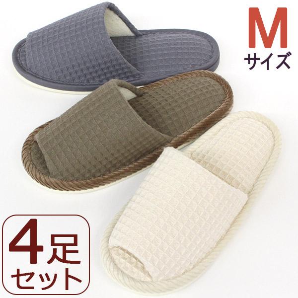 ワッフル織スリッパ Mサイズ4足まとめてお買い上げでお買い得に 色選べます前開き 洗えるスリッパ