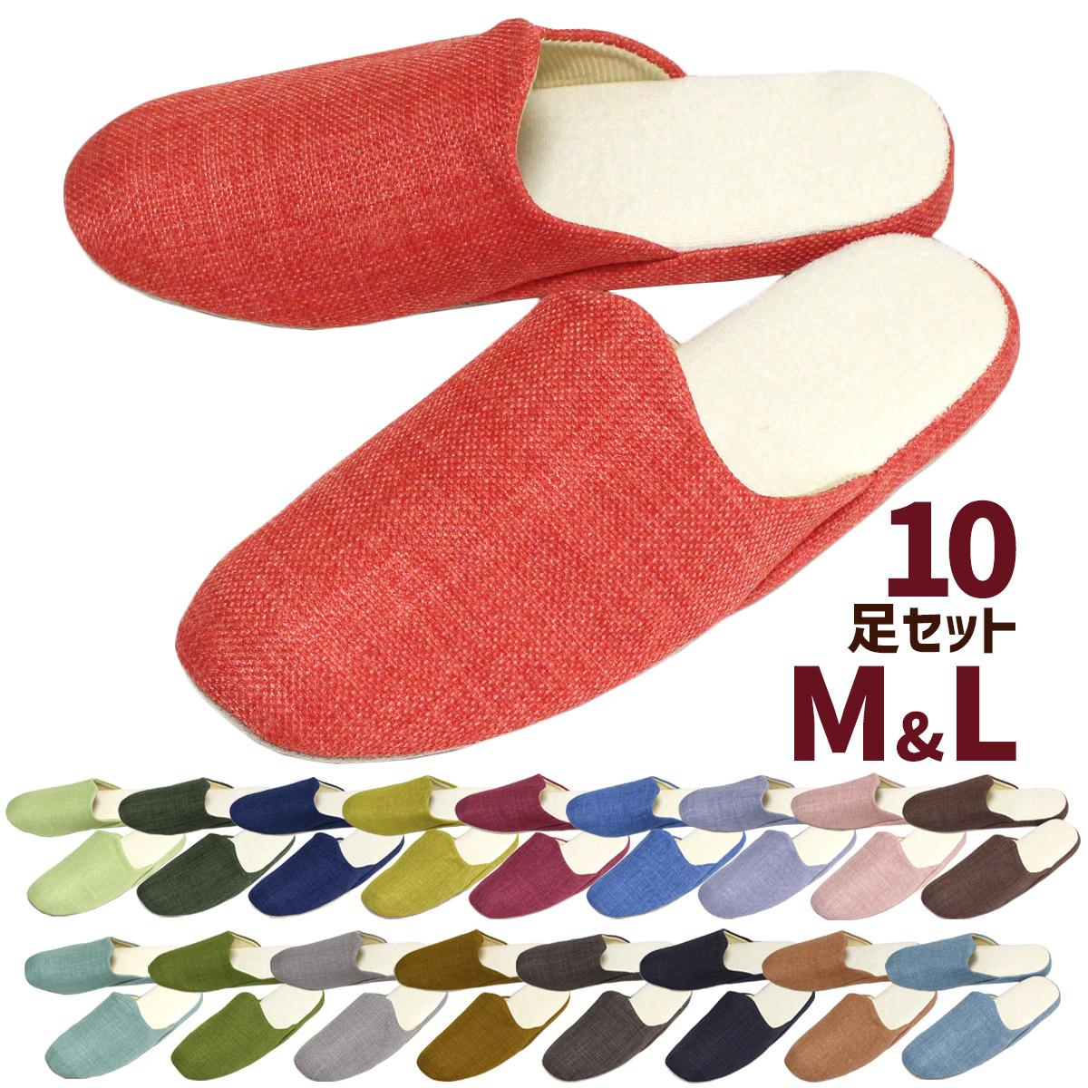 スリッパ 10足セット グレイズ M&Lサイズ ソフトタイプ かわいい おしゃれ 洗える 来客用