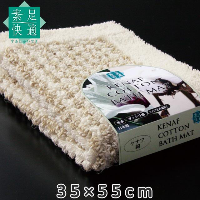 Kenaf Cotton Bath Mat 35 X 55 Cm Barefoot Comfort Senko
