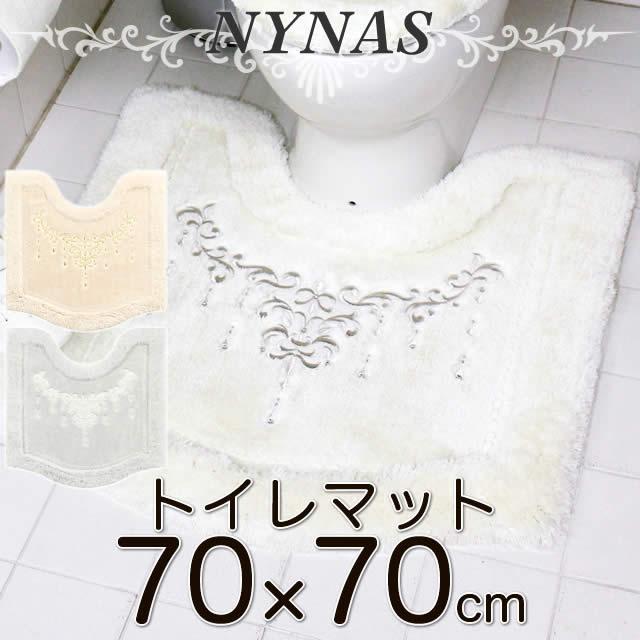 NYNAS シャンティ トイレマット 70×70 ポイント12倍